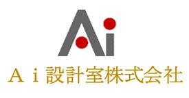 Ai設計室株式会社